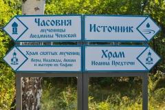 ©Alexander Bud - Ачаирский Женский Монастырь(17)