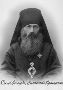 Епископ Сильвестр